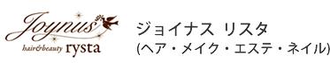 ジョイナス リスタ(ヘア・メイク・エステ・ネイル)