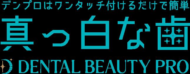 真っ白な歯 DENTAL BEAUTY PRO