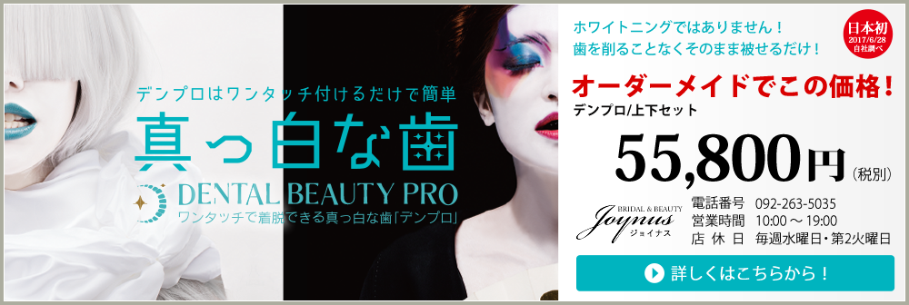 DENTAL BEAUTY PRO