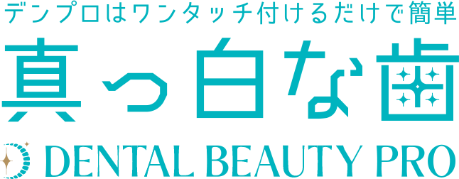 真っ白な歯 DENTAL BEAUTY PRO